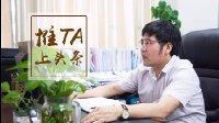 推TA上头条丨专访-文化与传媒学院