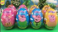 【小猪佩奇佩佩猪玩具】小猪佩奇猪爸爸奇趣蛋 粉红猪小妹猪妈妈玩具蛋