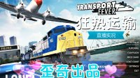 狂热运输TransportFever通关系列美国第二章产业化02歪奇直播