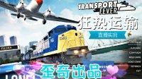 狂热运输TransportFever通关系列美国第二章产业化01歪奇直播