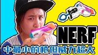 超级有意思的nerf木兰系列的手枪玩具游戏挑战射击吧拯救小黄人毛绒玩具 佳佳的玩具枪【佳佳分享记】