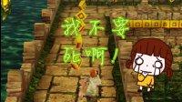 【小音游戏室】神庙逃亡2-01之初见逃亡路的恐怖