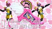 【瓶子的DX属性】假面骑士exaid系列 第二期:DX poppy 心跳危机卡带