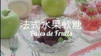 法式水果軟糖 ~ 不使用果膠粉【2017 第 29 集】肥丁手工坊 烹飪教學