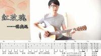 【小鱼吉他屋】《红玫瑰》陈奕迅 吉他弹唱教学
