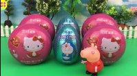 【小猪佩奇佩佩猪玩具】小猪佩奇拆凯蒂猫奇趣蛋 机器猫叮当猫玩具蛋