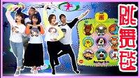 跳啊跳啊 跳舞毯儿童游戏玩具 新魔力玩具学校