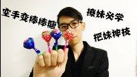 【曹大齐】魔术教学-空手变棒棒糖!!把妹神招!