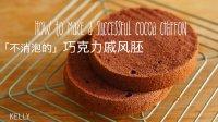 不消泡的巧克力蛋糕胚.mp4
