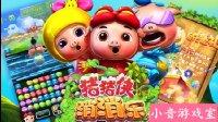 【小音游戏室】猪猪侠百变消消乐之酷炫连击,猪猪侠之超星萌宠