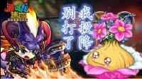 【小音游戏室】波可龙迷宫03之降服开花蒜头