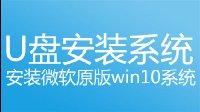 u盘安装微软原版win10系统完整视频教程之一:制作u启动+拷贝系统