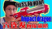 组装lmpactdragon加特林机枪六连发橡皮筋日本玩具枪 佳佳的玩具枪【佳佳分享记】