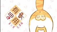 【喵有卵用2】猫蛋蛋第二季足量合集