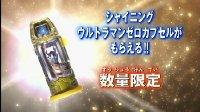 【玩家角度】基德奥特曼 限定黄金奥特胶囊! 玩具CM宣传