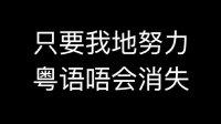 保护粤语文化, 从我哋做起!