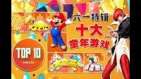 是大腿TOP10: 童年十大经典游戏大盘点!