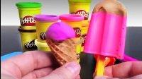 新的短版培乐多冰淇淋蛋糕玩具橡皮泥 少儿