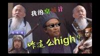 【鬼畜】我的空城计 咋这么high? !