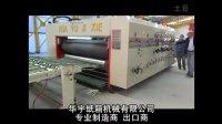 A纸箱生产现场 客户使用印刷机现场 纸箱印刷机 出口型纸箱设备 符合欧盟标准机械设备