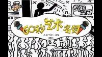 60秒艺术名词—涂鸦 第3期