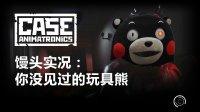 【馒头实况】玩具熊的警局逃生《悬案:刹那惊颤》吓尿向试玩