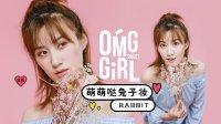 OMG!GIRL 萌萌哒日系兔子妆
