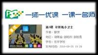 湖南省邵阳县石齐学校小学信息技术赛课