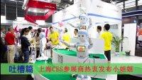 奇葩硬客 吐槽篇: 上海CES参展商都热衷于发布小姐姐