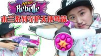 [Nerf]Rebelle木兰系列守护天使弩弓超级炫酷神奇手枪玩具【佳佳分享记】