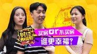 在中国买房和租房,到底哪个更划算?网友答案简直惊呆!
