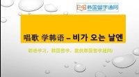 唱歌学韩语02 在下雨天