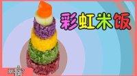 玩疯了之美食课 彩虹米饭