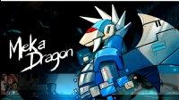 【培根炒饭】《Wonder Boy The Dragon's Trap》01 少女变龙