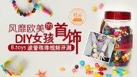 【橙品实验室】风靡欧美的DIY女孩首饰B.Toys波普珠珠实测