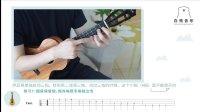 尤克里里指弹教程 第九课 课后练习 白熊音乐