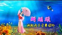 湖北雨齐习舞日记《珊瑚颂》视频制作: 映山红叶