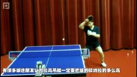 《全民学乒乓横拍篇》第11集3: 正手高吊弧圈球技术讲解 乒乓球教学视频