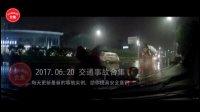 交通事故合集中国国内20170620行车记录仪监控实拍下最新交通事故车祸瞬间现场视频集锦