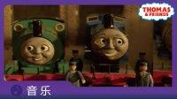 音乐27: 小火车之歌