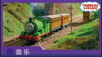 音乐30: 做最棒的小火车