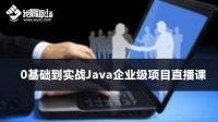 0基础到实战Java企业级项目直播课  第1节 Java教程
