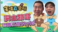 【主播真会玩】95: 洞主凯哥热舞江南Style!