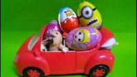 熊出没熊二买了一车惊喜奇趣蛋玩具蛋
