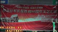 东固小学纪念长征胜利80周年文艺汇演之舞蹈《军民团结一家亲》