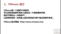 虚拟机(VMware)的安装