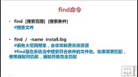 Linux(centos)-find文件搜索命令