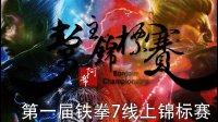 铁拳7《帮主锦标赛》A组全程录制