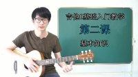 【小鱼吉他屋】吉他0基础入门教学 第二课 基础知识