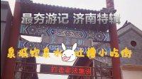 泉城饮泉水 吐槽小吃街